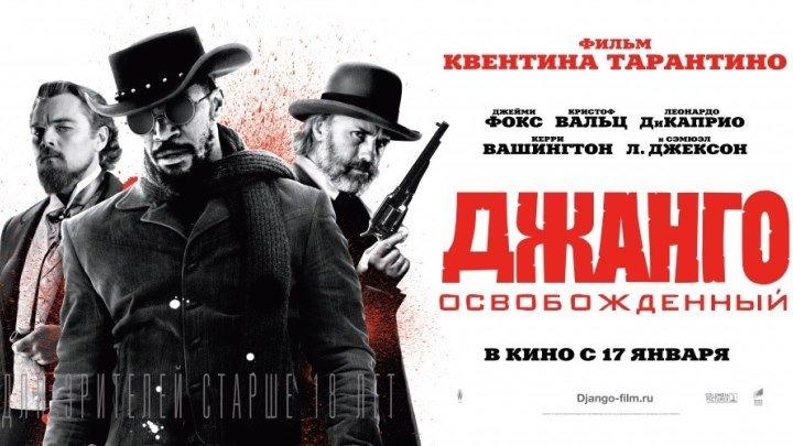 Джанго освобожденный Django Unchained 2012