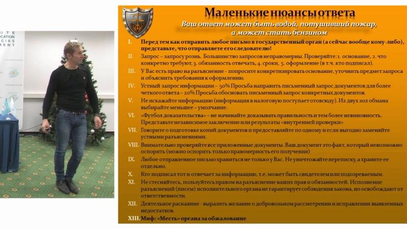 24. Мастер-класс. Разговор с налоговым инспектором, или Маяковский отдыхает. Часть 2