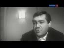1966 - Долгая Счастливая Жизнь - Простые намерения (П. Луспекаев)