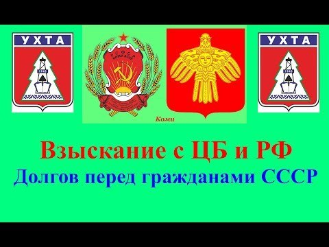 ВЗЫСКАНИЕ С ЦБ И РФ ДОЛГОВ ПЕРЕД ГРАЖДАНАМИ СССР