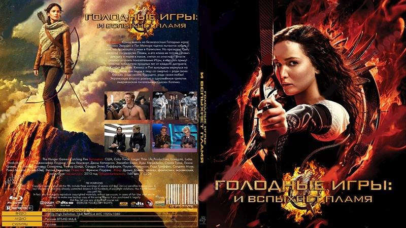 Голодные игры: И вспыхнет пламя(2013) HD