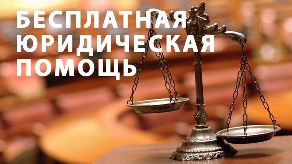 юридическая консультация в череповце бесплатно