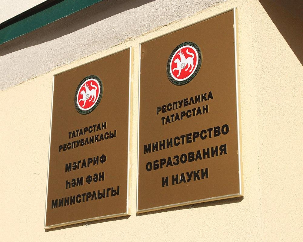 Министерство образования и науки Татарстан