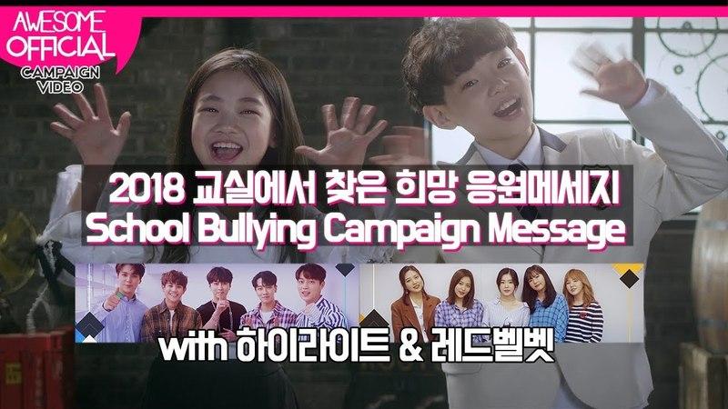 나하은 (Na Haeun) - 교실에서 찾은 희망 응원메세지 from 하이라이트 레드벨벳