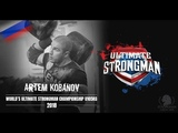 Artem Kobanov. Moscow Strongman Team. Preperation World's Ultimate Strongman Championship U105kg