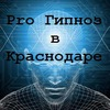 Pro Гипноз в Краснодаре