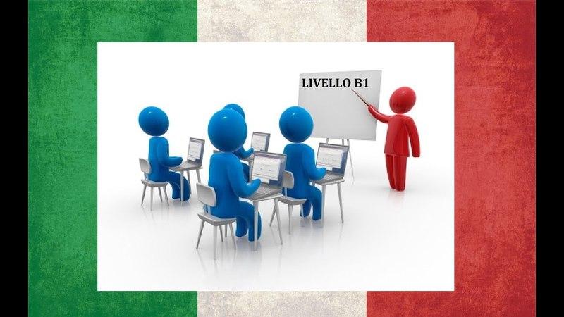 Урок 94, итальянский язык. Тест на уровень B1. Test livello B1.