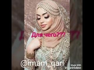 Для чего ты одеваешь хиджаб сестра__!!.mp4