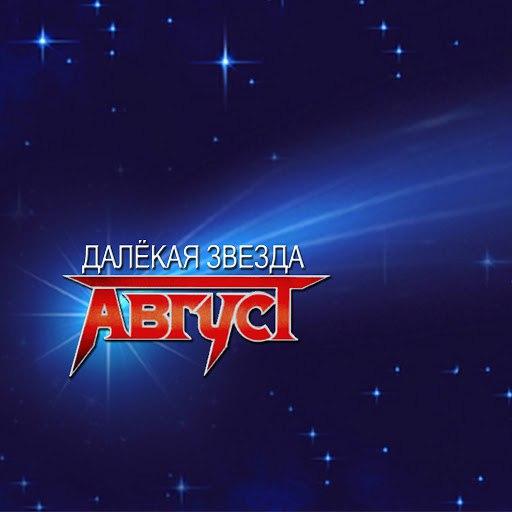Август album Далёкая звезда