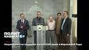 Националисты открыли музей ОУН прям в Верховной Раде