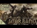 Mount Blade Warband Снова война 7