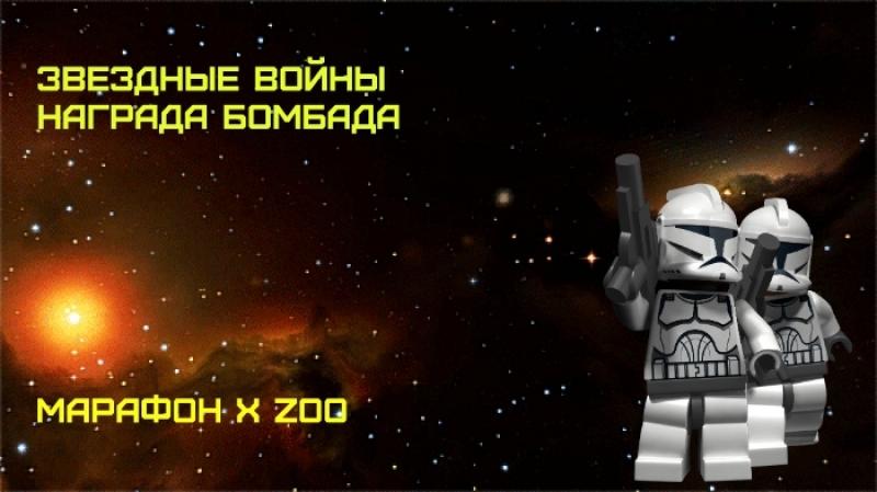 Звездные войны: Награда Бомбада МАРАФОН X ZOO