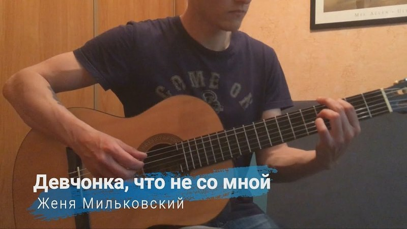 Женя Мильковский - Девчонка, что не со мной (Acoustic cover)
