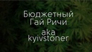Корреспондент Радужный вещает 1 часть
