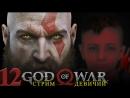 GOD OF WAR 4 2018 🔴СТРИМ МИР ОГНЯ и МИР ВЕЛИКАНОВ 12 лучшее прохождение на русском