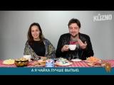 [Итальянцы by Kuzno Productions] Итальянцы пробуют сладости из России