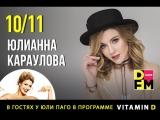 Юлиана Караулова и Юля Паго #VITAMIND