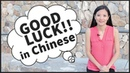 14 Ways to Say Good Luck in Chinese | Wish You Success in Chinese-
