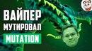 ВРАГИ В ШОКЕ - ВАЙПЕР МУТИРОВАЛ | КОМПЕНДИУМ DOTA 2