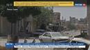 Новости на Россия 24 • Войска сирийской оппозиции прорвались в столицу ИГ