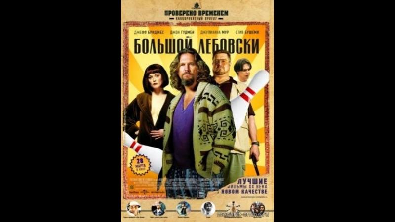 БОЛЬШОЙ ЛЕБОВСКИ Перевод Леонид Володарский