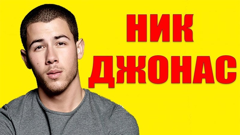 Ник Джонас, биография (Nick Jonas)