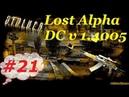 Прохождение. S.T.A.L.K..E.R. Lost Alpha DC v.1.4005. 21. Небо под прицелом.