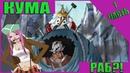 КУМА РАБ 1 часть Обзора 908 главы маги ВаН ПиС One Piece