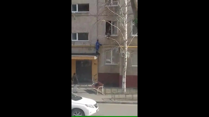 Вылезли через окно ПРИСУТСТВУЕТ МАТ