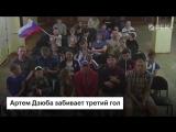 Эмоции матча Россия-Египет, или как болели за нашу сборную в деревне Рязаново