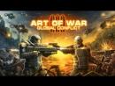 МОЩЬ КОНФЕДЕРАЦИИ?! !!ART OF WAR 3 Global Conflict Стрим! STREAM!