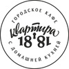 Городское кафе Квартира 18/81 Ульяновск