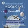 Оркестр Mooncake - 15.04 - Планетарий