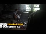 The Last of Us Part II - геймплейный трейлер