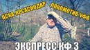 ЭКСПРЕСС КФ 3 | ЦСКА-КРАСНОДАР | ЛОКОМОТИВ-УФА | ДЕД ФУТБОЛ | ПРОГНОЗ |