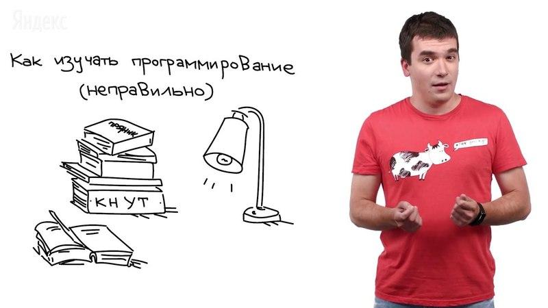 1 1 Вводное занятие Курсы программирования Яндекса