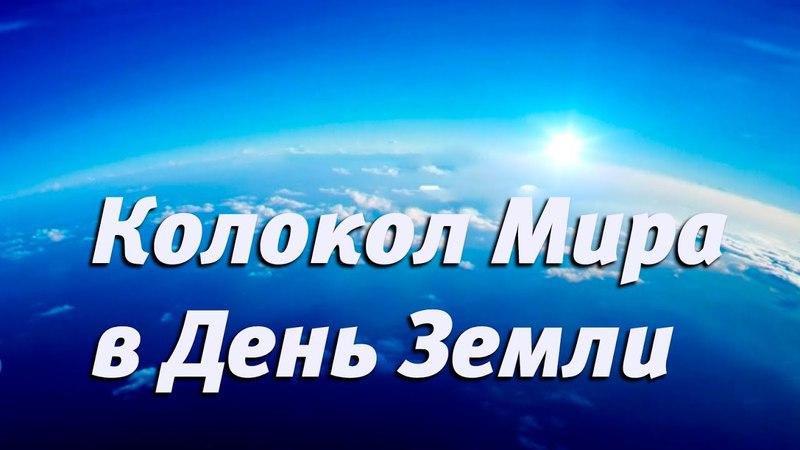 Колокол Мира в День Земли [фильм студии СибРО, 2014]