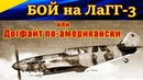 Бой на ЛаГГ-3 или КАК МАГА из НЬЮ-ЙОРКА МЕНЯ ОТ МЕССЕРА СПАС. Ил2 Штурмовик Битва за Москву, Ил2 БЗМ