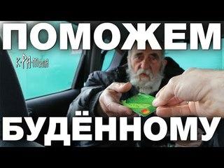 Поможем вместе Анатолию Павловичу Будённому - ученому изобретателю. Сбор помощи и поиск жилья