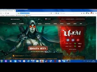 Установка Последней чясти World of Warcraft: Legion для бесплатной игры на сервере через лаунчер UWOW