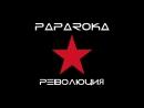 PAPAROKA-РЕВОЛЮЦИЯ LIVE FROM DK BARANOVICHI 2017