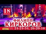 Филипп Киркоров | грандиозное шоу