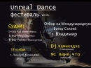 Unreal Battle B-Boyl 10-14 лет 1/8 финала B-Boy Фонарь vs B-Boy ДаняКрос