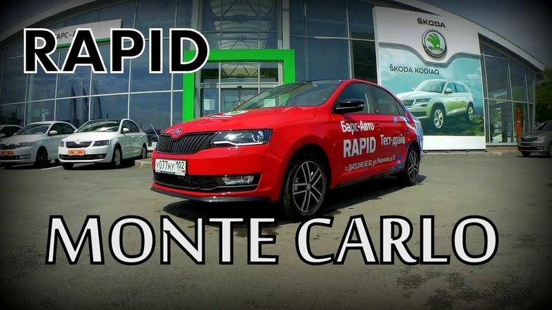 А7 Skoda Rapid Monte Carlo Стоит ли..!