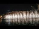 Танцующие фонтаны Дубай 1