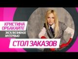 Кристина Орбакайте | Стол Заказов RU.TV