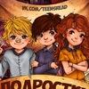Подростки читают   Строки подростковых книг