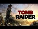 Прохождение Tomb Raider (2013) - Часть 6 [Главная загадка острова] СТРИМ (ФИНАЛ)