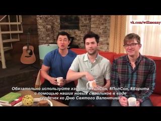 Кристофер, Фредди и Чендлер о смайликах ко Дню Святого Валентина. Часть первая