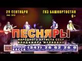 Песняры_2018_15